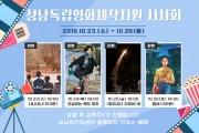 성남문화재단, 2019 성남독립영화제작지원 시사회