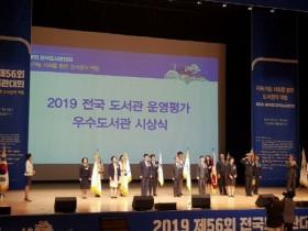 경기도교육청, 도내 7개 학교도서관 전국도서관대회서 국무총리표창 등 수상