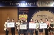 안성시, 2019 경력단절 극복 우수사례 공모전 장려상 수상