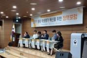 경기도교육청, 중등 학생평가 혁신 모색
