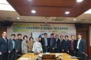 안산시, '남북교류협력 및 평화통일기반조성위원회' 3차 회의 개최