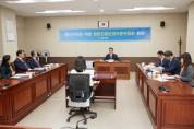 용인시의회, 행동강령운영 자문위원회 회의 개최